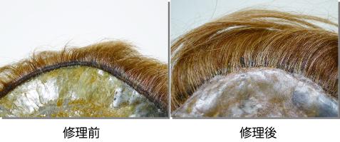 PUの劣化によるヒビ割れ修理:かつら修理実例